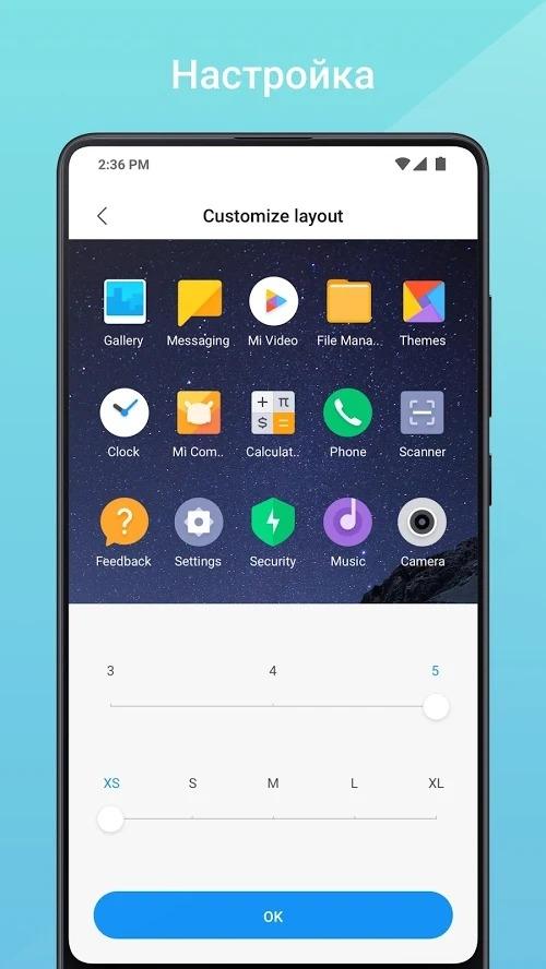 Mint — новый лаунчер от Xiaomi с высокой скоростью и конфиденциальностью5