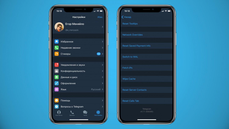 Фантомные контакты в Telegram. Что это такое и как с этим бороться?1