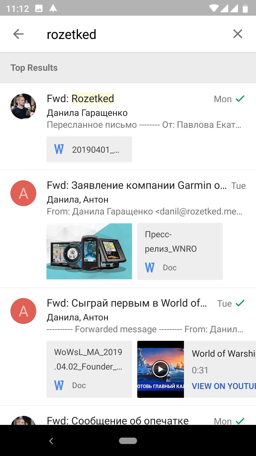 Spark для Android: достойная замена Google Inbox?17