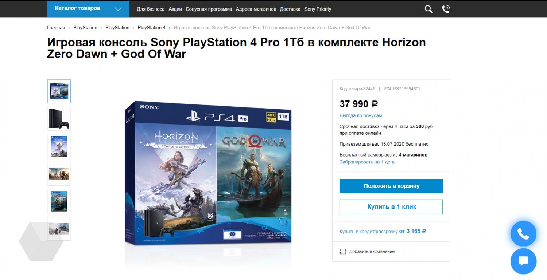 PlayStation 4 внезапно стала дорожать2