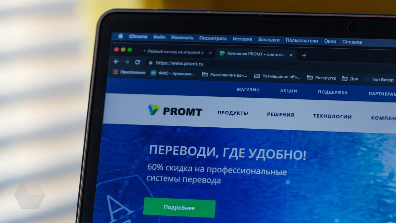 Суд отвергнул жалобу онлайн-переводчика Promt нанедобросовестную конкуренцию состороны «Яндекса»