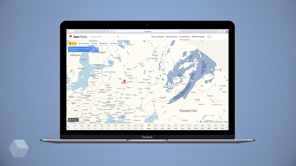 «Яндекс» рассказал, как спутниковые снимки помогли в составлении карты осадков