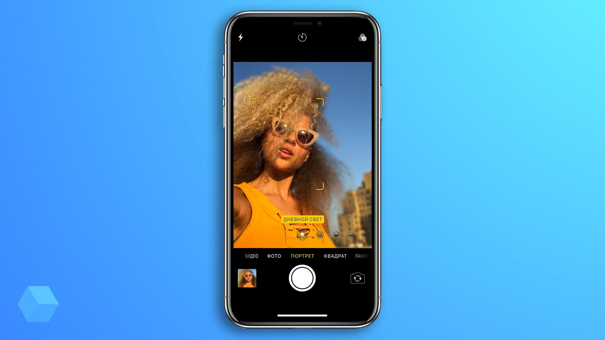 В iOS 12 заметно улучшится качество портретных снимков