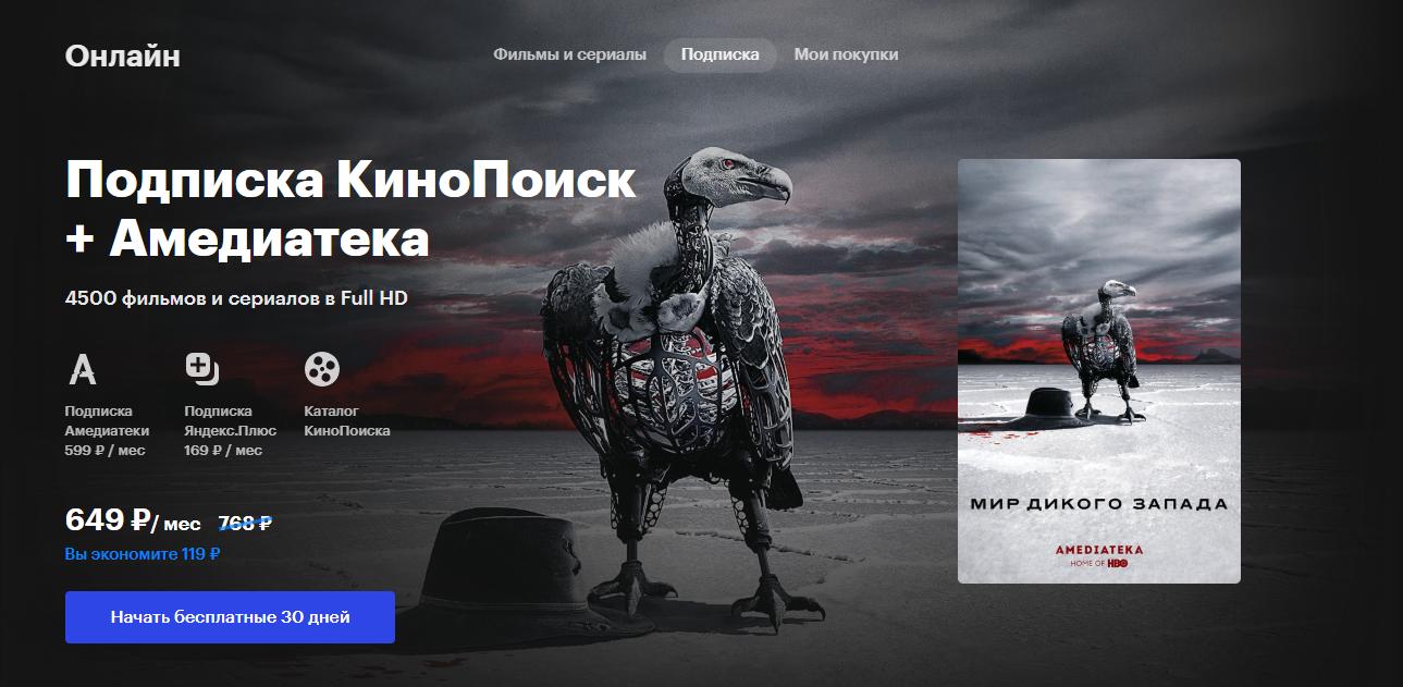 Единая подписка на «КиноПоиск» и «Амедиатеку» обойдётся дешевле1