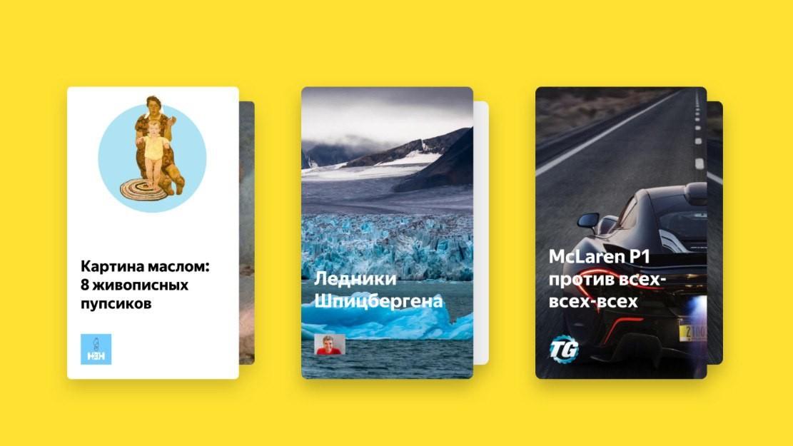 «Яндекс.Дзен» получит видеоролики, каталог каналов и «карму»