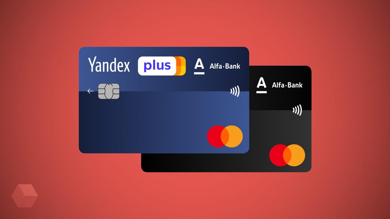 «Яндекс» совместно с «Альфа-Банком» и «Тинькофф Банком» выпустил банковскую карту «Яндекс.Плюс»