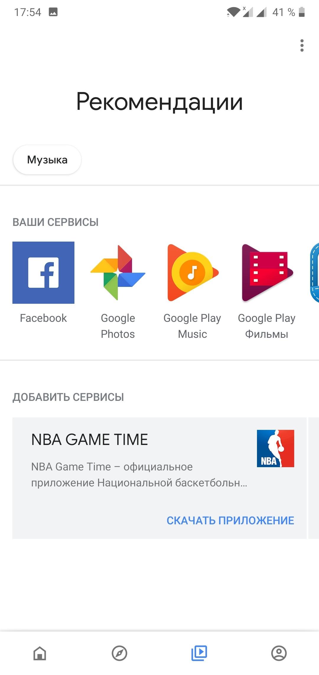 Приложение Google Home получило новый дизайн5
