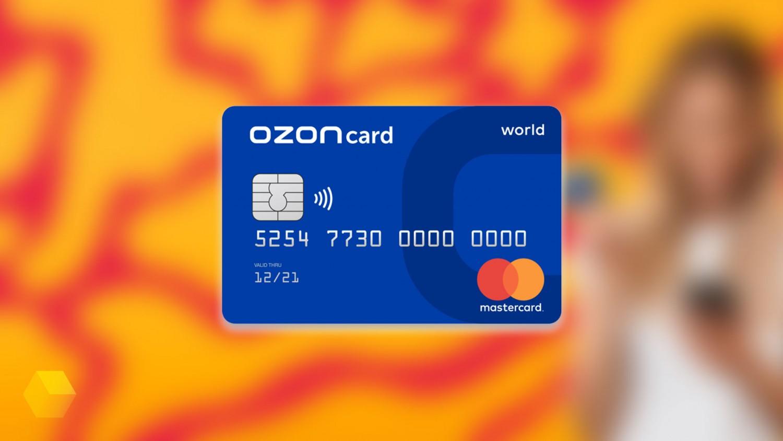 Ozon представил банковскую карту с кэшбэком и бесплатным обсуживанием