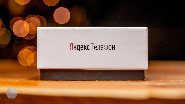 «Яндекс.Телефон» — смартфон, в котором поселилась «Алиса». Первый взгляд1