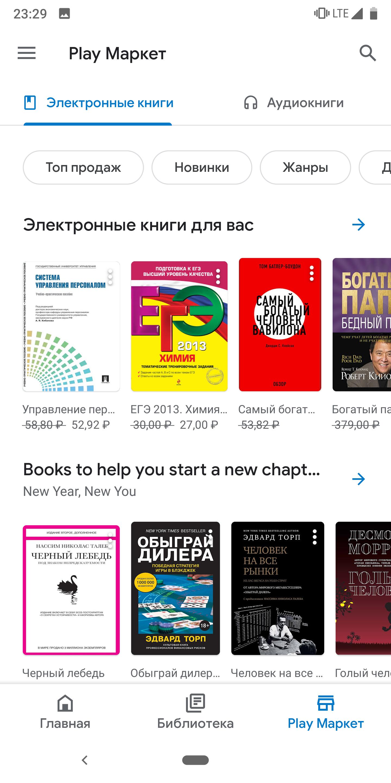Приложение «Google Play Книги» обновилось с дизайном Material Theme4