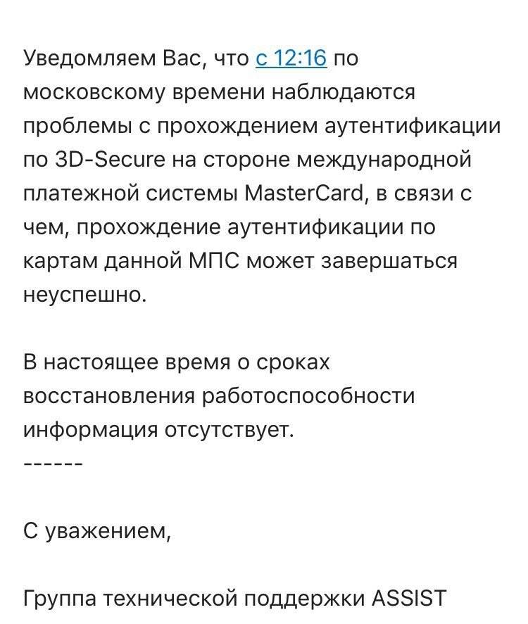 Пострадавшие от Роскомнадзора: кого зацепила борьба регулятора с Telegram2