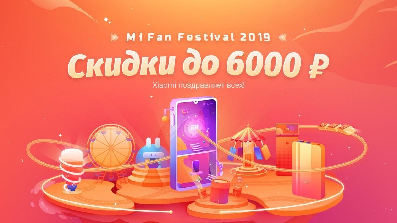 Mi Fan Festival 2019: скидки на смартфоны и гаджеты Xiaomi