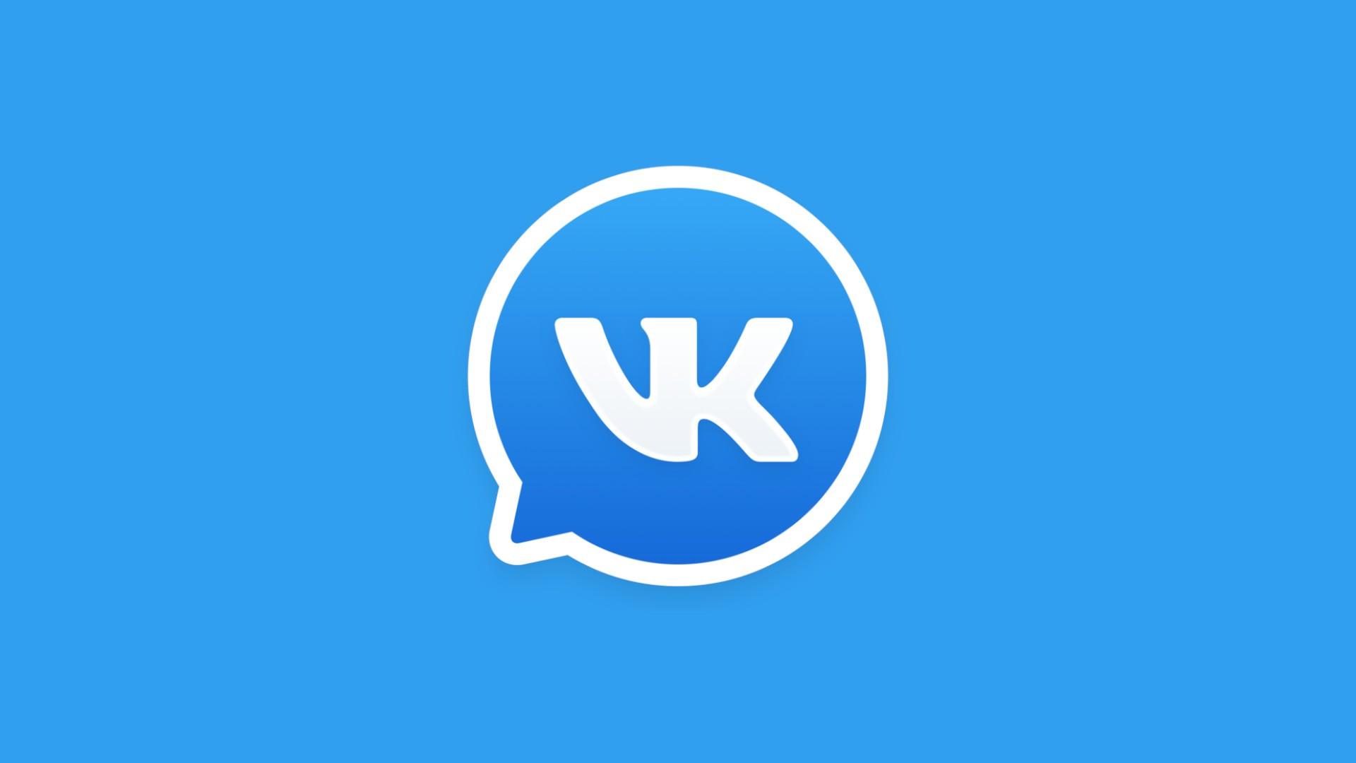 «ВКонтакте» тестирует мессенджер для смартфонов