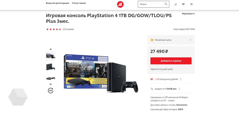 PlayStation 4 внезапно стала дорожать3