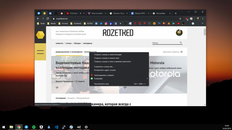 Google выпустила Chrome 74 с поддержкой тёмной темы на Windows3