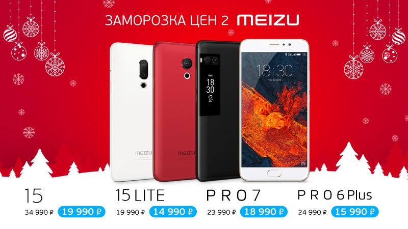 Meizu начала новогоднюю распродажу с суперскидками3