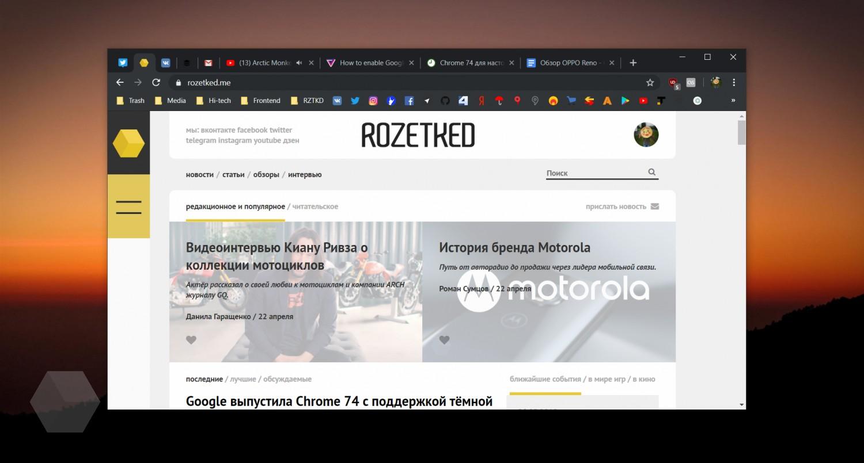Google выпустила Chrome 74 с поддержкой тёмной темы на Windows
