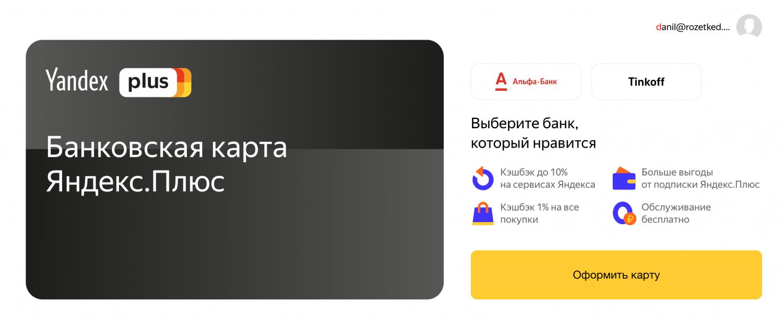 «Яндекс» совместно с «Альфа-Банком» и «Тинькофф Банком» выпустил банковскую карту «Яндекс.Плюс»1