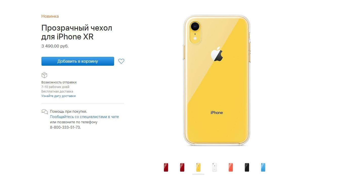 В продажу поступил первый официальный чехол для iPhone XR1