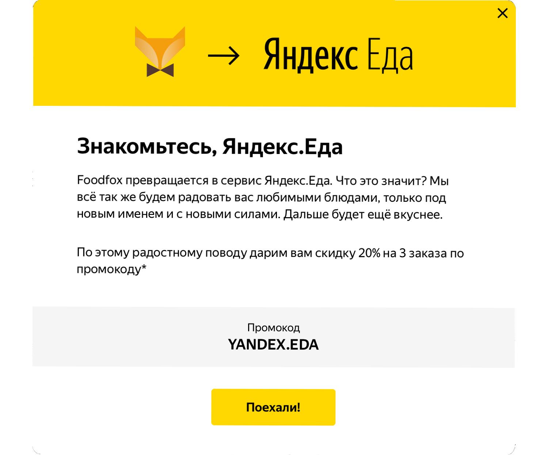 Яндекс еда скидка на первый заказ t l o p