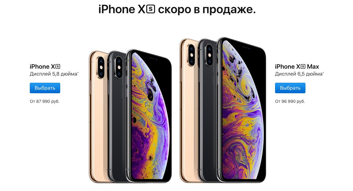 iPhone XS и XS Max —больше, мощнее, лучше13