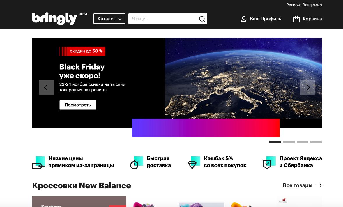 «Яндекс» и «Сбербанк» запустили новый маркетплейс Bringly1