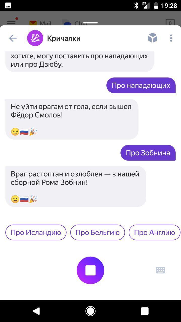 Алиса от «Яндекса» выучила кричалки к Чемпионату мира по футболу5