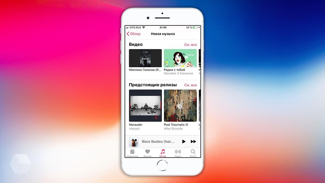 В Apple Music стало проще следить за выходом альбомов