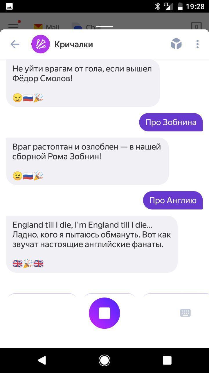 Алиса от «Яндекса» выучила кричалки к Чемпионату мира по футболу3