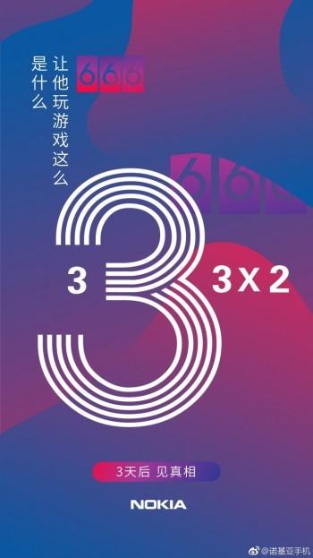Nokia X5 представят 11 июля в Пекине1