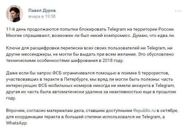 «Яндекс»: блокировка Telegram — удар по всему рунету1