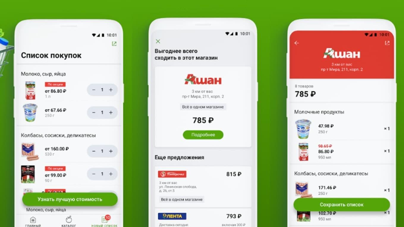 «Яндекс» готовит сервис для покупок в офлайн-магазинах