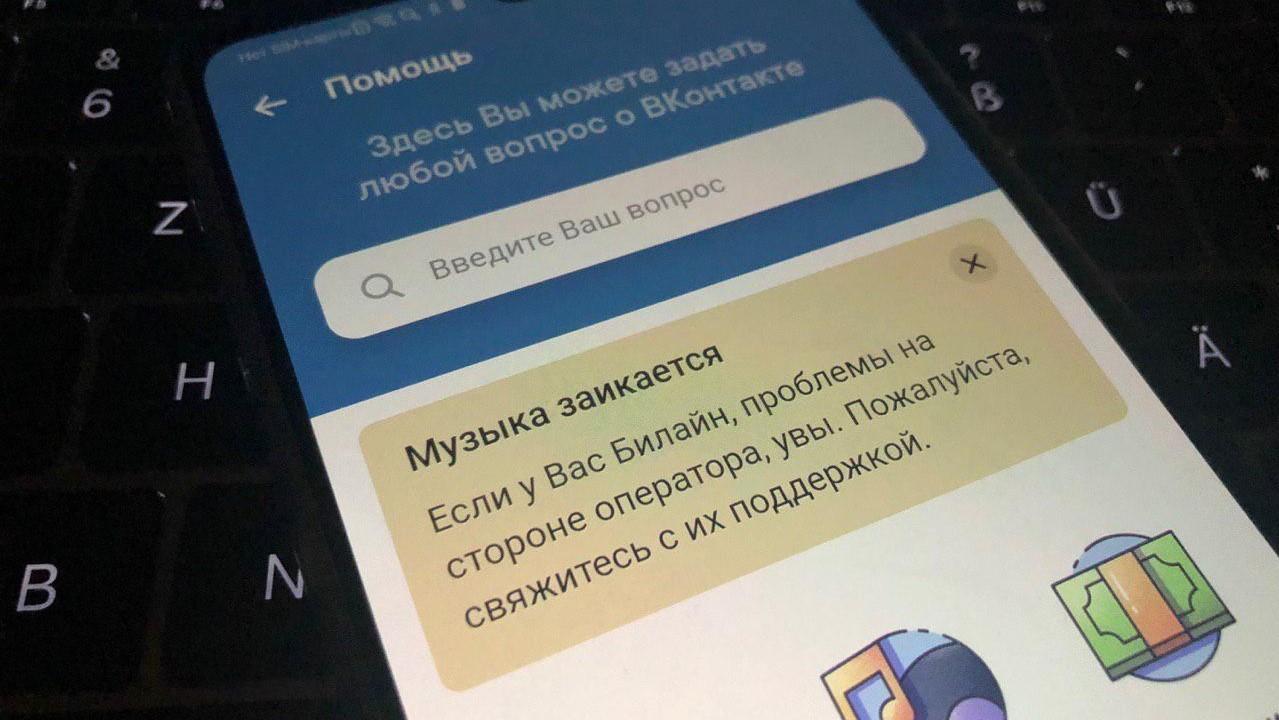 Клиенты «Билайна» столкнулись с ограничением доступа к сервисам Mail.ru Group