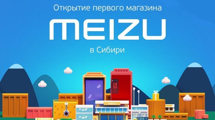 Meizu откроет фирменный магазин в Новосибирске