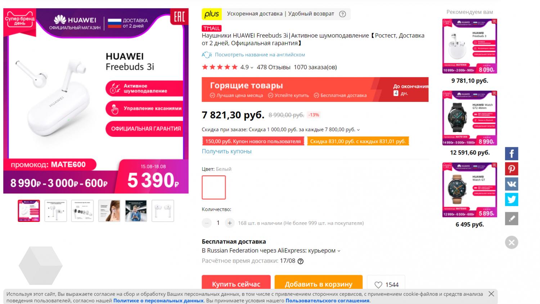 Скидки до 50% в интернет-магазине Huawei на AliExpress2