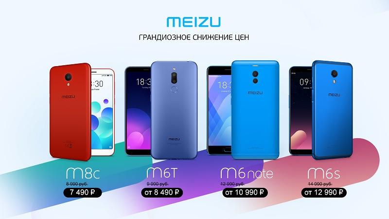Meizu начала новогоднюю распродажу с суперскидками2
