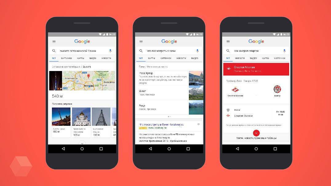 Google предложит больше быстрых ответов в поиске