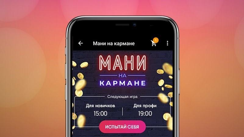 AliExpress запустила в России онлайн-викторину