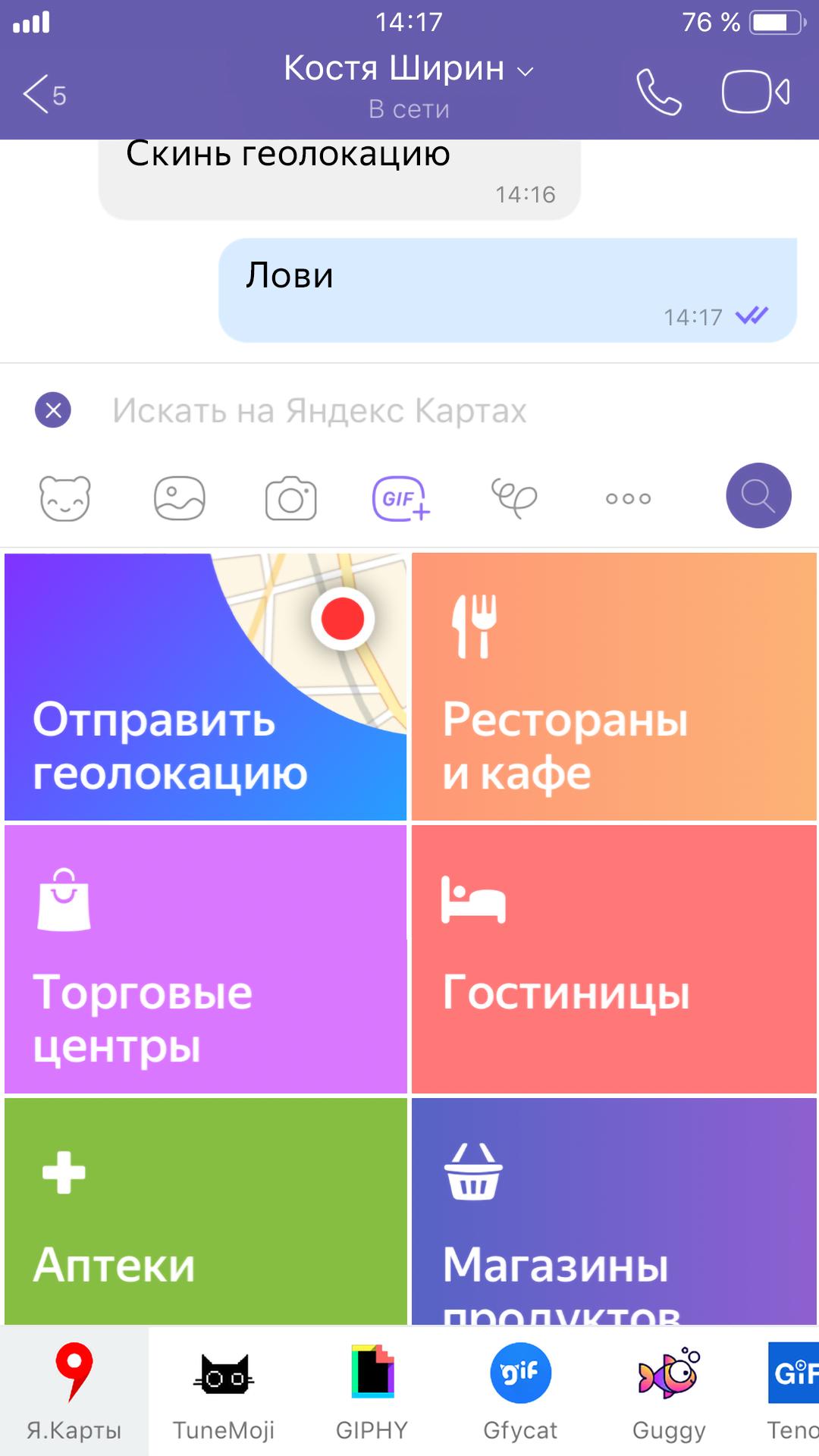 «Яндекс.Карты» помогут найти нужное заведение в Viber1