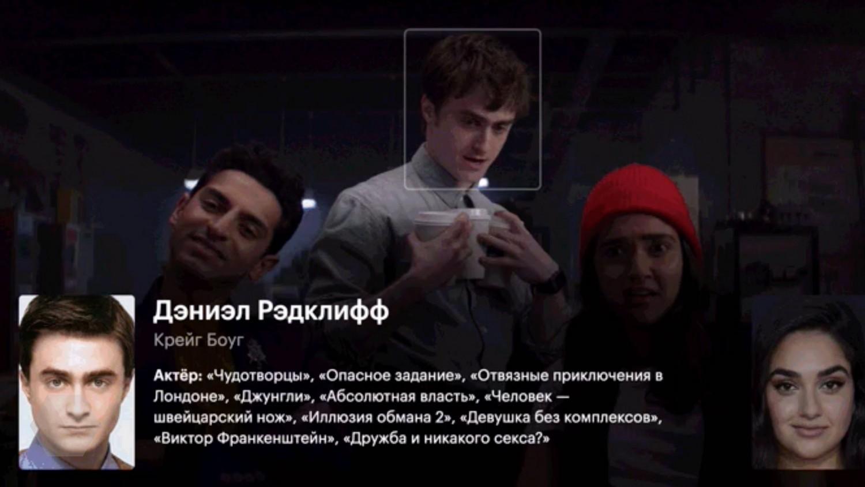 «КиноПоиск» представил технологию распознавания актёров