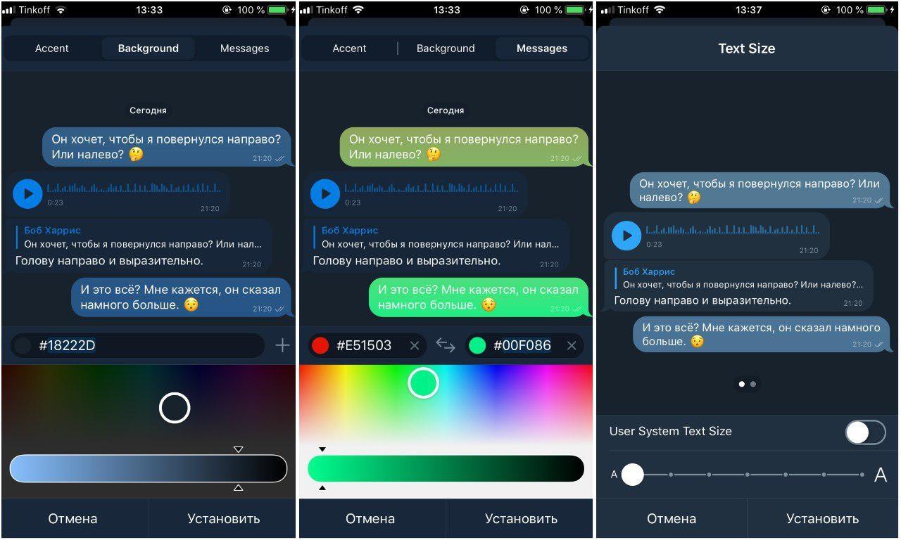 Telegram 5.13 Beta для iOS: градиентные темы оформления1