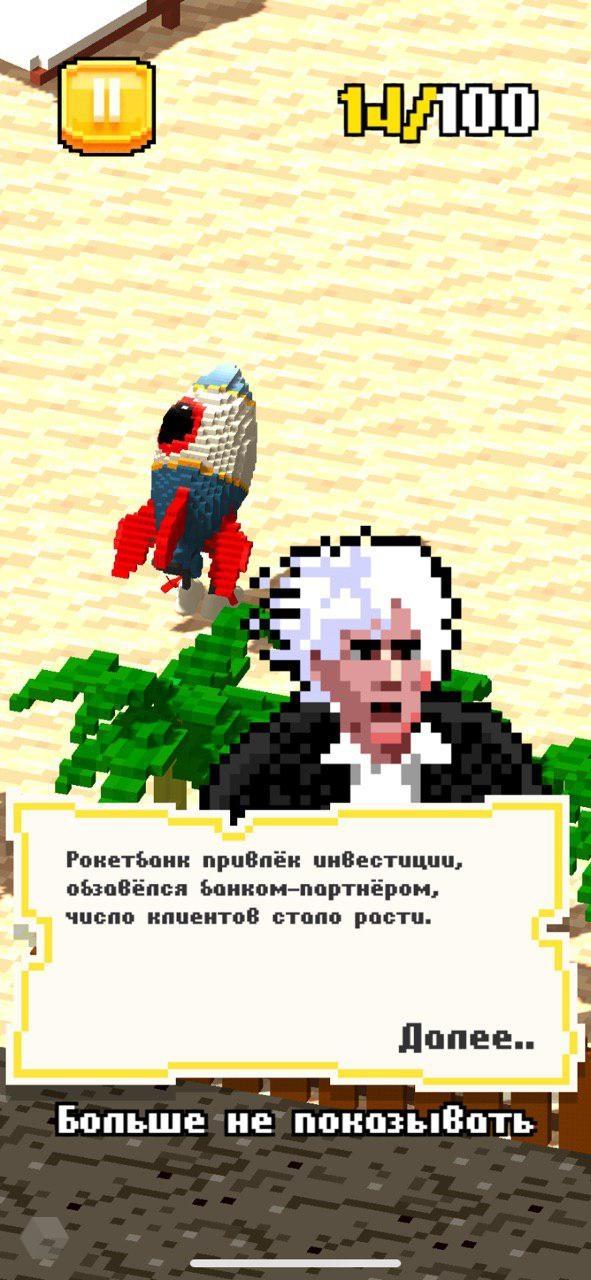 «Рокетбанк» выпустил мобильную игру, в которой можно заработать валюту банка5