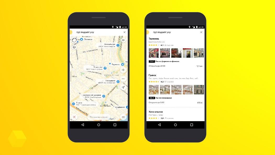 «Яндекс.Карты» отыщут заведение по конкретному блюду