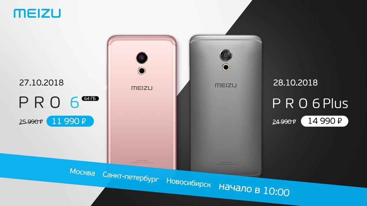 Только два дня флагманы Meizu Pro 6 и Pro 6 Plus вдвое дешевле1