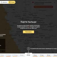 «Яндекс.Погода» теперь показывает карту пыльцы для аллергиков1