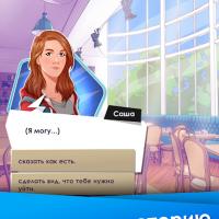 «Лаборатория Касперского» выпустила игру для подростков3