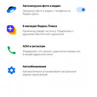 «Яндекс.Телефон» — смартфон, в котором поселилась «Алиса». Первый взгляд11