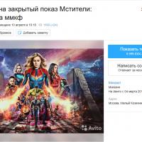 Билеты на закрытый предпоказ «Мстителей: Финал» продают за 100 тысяч рублей1