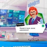 «Лаборатория Касперского» выпустила игру для подростков4