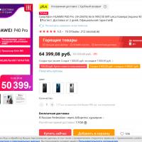 Скидки до 50% в интернет-магазине Huawei на AliExpress1